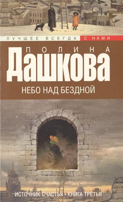 Дашкова П. Источник счастья Книга третья Небо над бездной