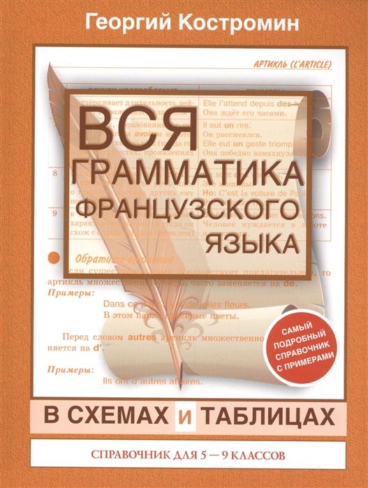 Костромин Г. Вся грамматика французского языка в схемах и таблицах Справочник для 5-9 классов все цены