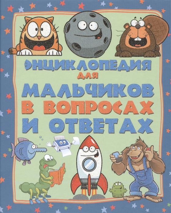 Вайткене Л., Мерников А. Энциклопедия для мальчиков в вопросах и ответах