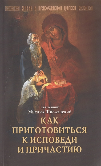 цена на Священник Михаил Шполянский Как приготовиться к исповеди и причастию Практическое пособие для православного христианина