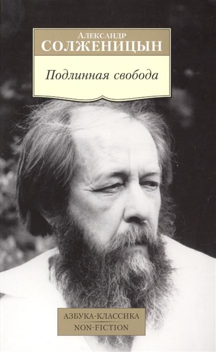 Солженицын А. Подлинная свобода Избранная публицистика в годы изгнания толстой л исповедь избранная публицистика