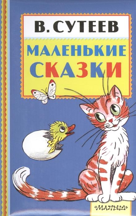 Купить Маленькие сказки, Малыш, Сказки
