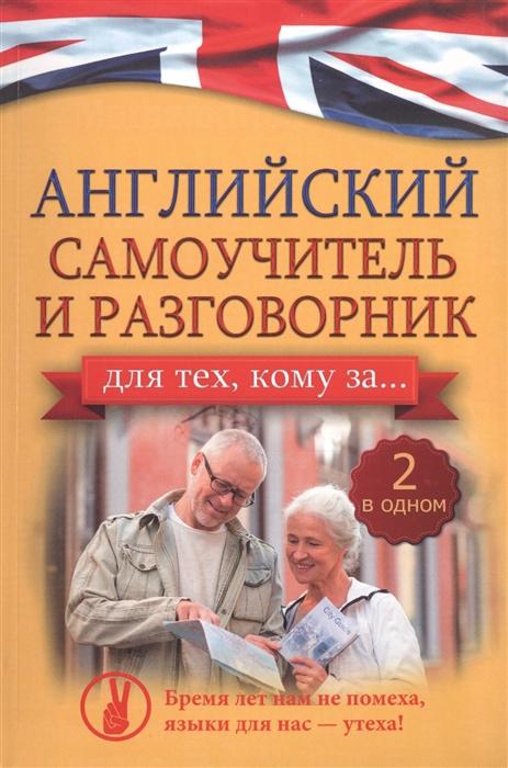 Комнина А. Английский самоучитель и разговорник для тех кому за 2 в одном цена в Москве и Питере