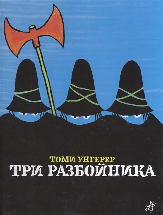 Унгерер Т. Три разбойника