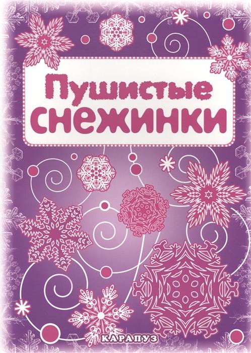 Савушкин С. (ред.) Пушистые снежинки Вырезаем из бумаги цена и фото