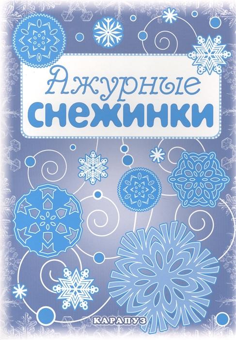 Савушкин С. (ред.) Ажурные снежинки Вырезаем из бумаги цена и фото