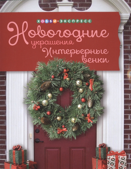 Захарова О. Новогодние украшения Интерьерные венки