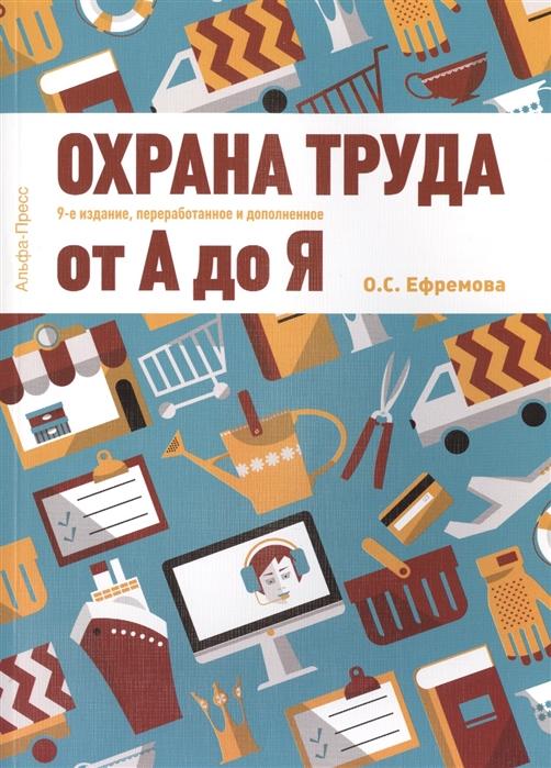 Ефремова О. Охрана труда от А до Я цена в Москве и Питере