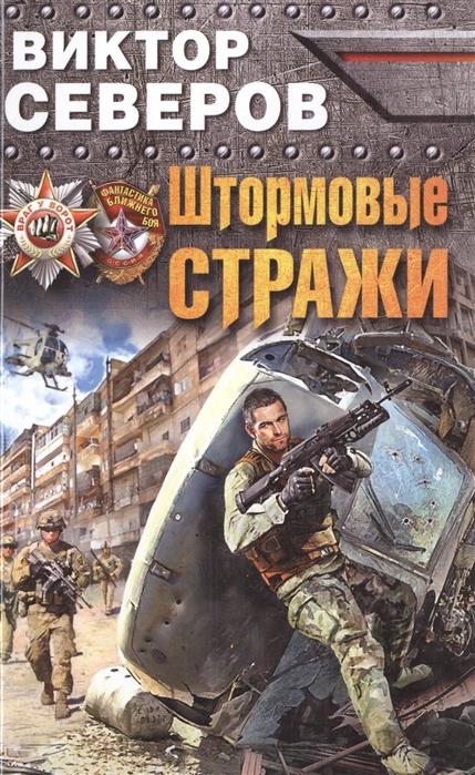 Северов В. Штормовые стражи