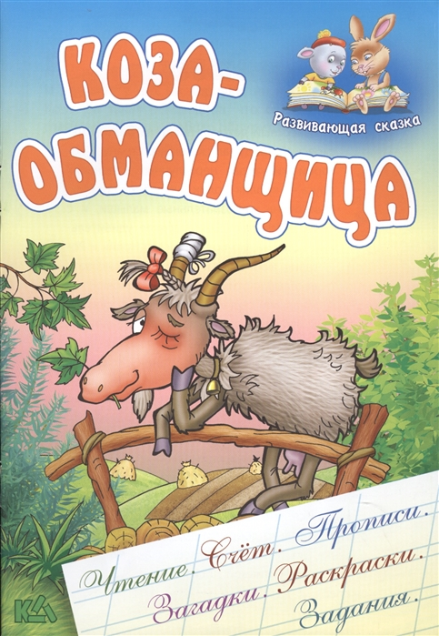 Кузьмин С. (сост.) Коза-обманщица Русская народная сказка