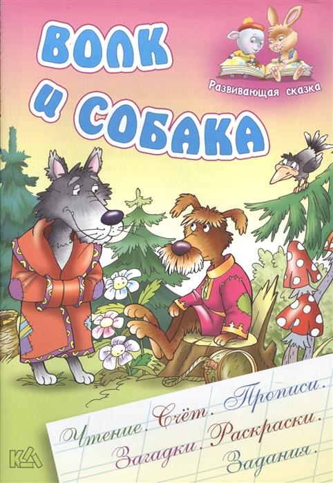 Кузьмин С. (сост.) Волк и собака Русская народная сказка
