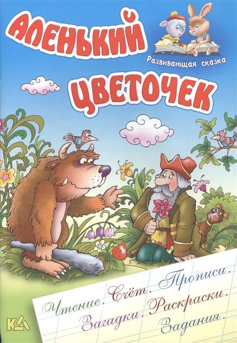 Кузьмин С. (сост.) Аленький цветочек Русская народная сказка