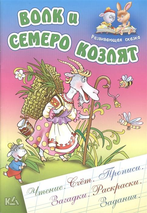Кузьмин С. (сост.) Волк и семеро козлят Русская народная сказка