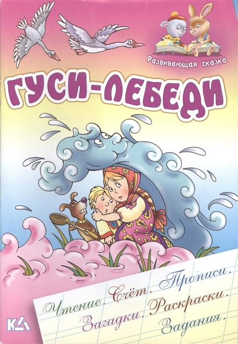 Кузьмин С. (сост.) Гуси-лебеди Русская народная сказка