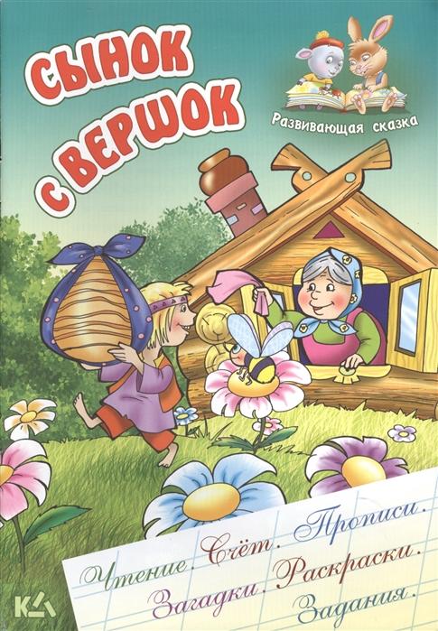 Кузьмин С. (сост.) Сынок с вершок Русская народная сказка