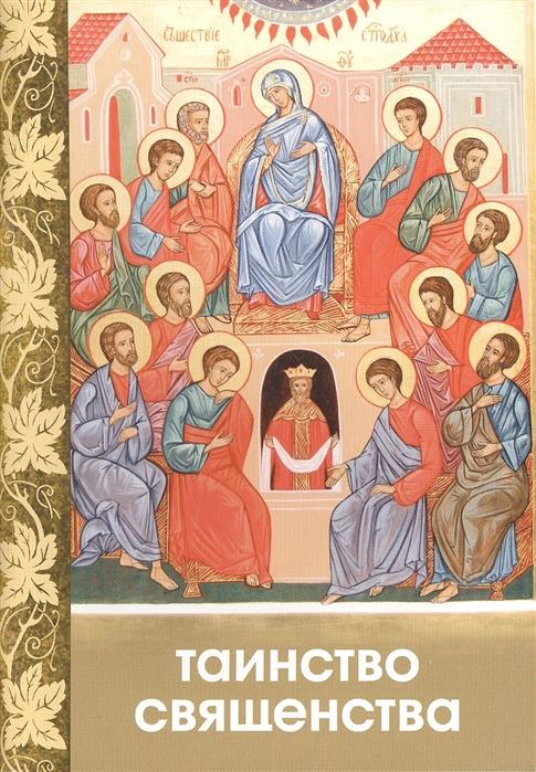 Милов С. (сост.) Таинство Священства