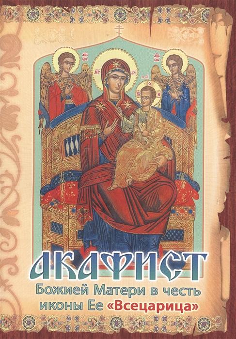 Акафист Божией Матери в честь иконы Ее Всецарица цены