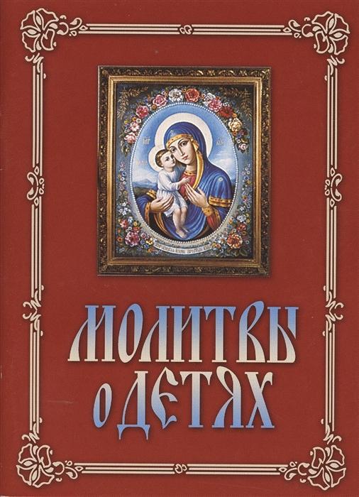 Худошин А. (сост.) Молитвы о детях