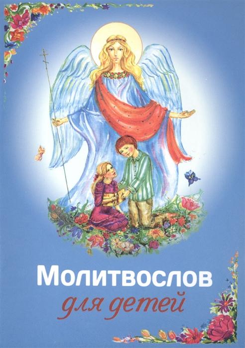 Плюснин А. (сост.) Молитвослов для детей гиппиус а с сост дорожный молитвослов синий
