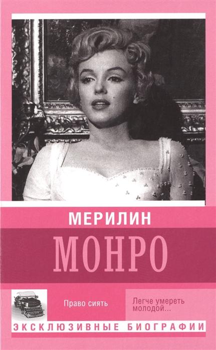Мишаненкова Е. (сост.) Мерилин Монро Право сиять