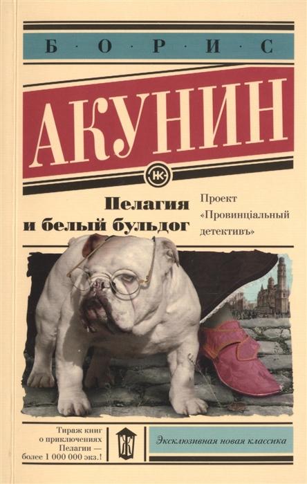 Акунин Б. Пелагея и белый бульдог акунин б комедия трагедия