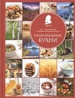 Национальные кухни