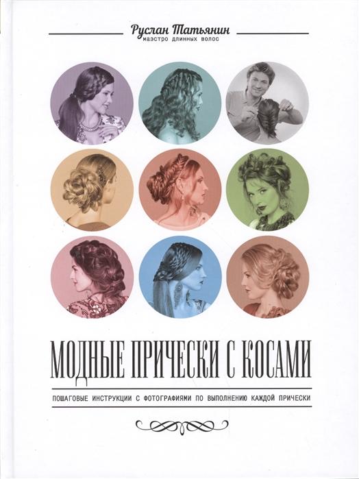 Татьянин Р. Модные прически с косами