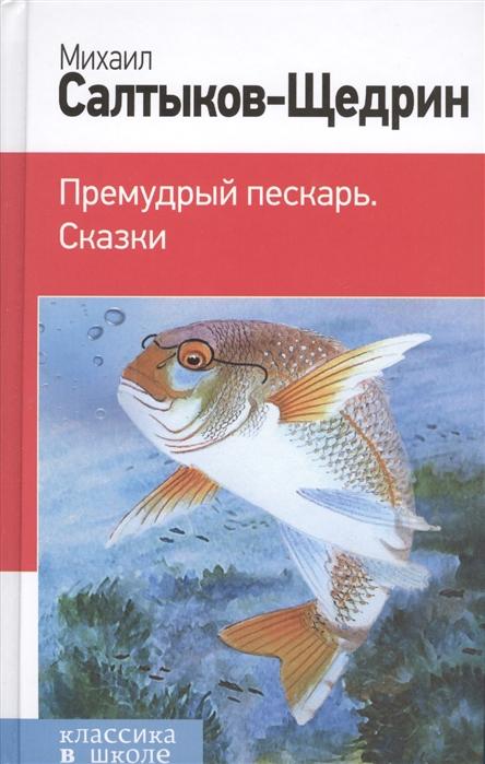 Салтыков-Щедрин М. Премудрый пескарь Сказки цена 2017