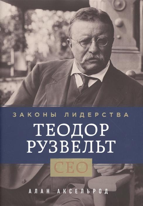 Теодор Рузвельт Законы лидерства