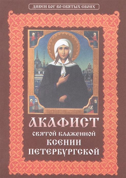 Молотников М. (ред.) Акафист святой блаженной Ксении Петербургской