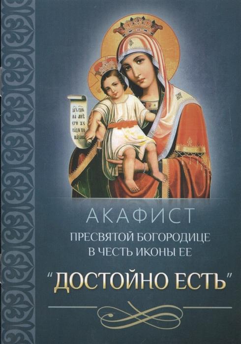 Плюснин А. (ред.) Акафист Пресвятой Богородице в честь иконы Ее Достойно есть цены онлайн