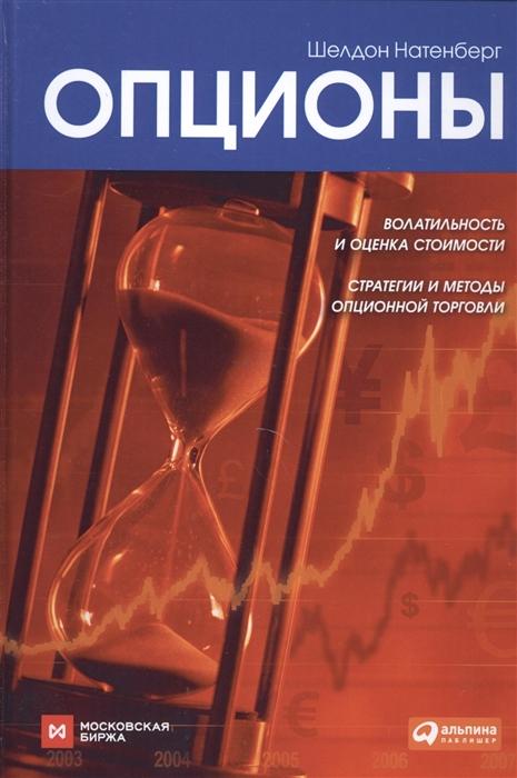 Натенберг Ш. Опционы Волатильность и оценка стоимости Статегии и методы опционной торговли