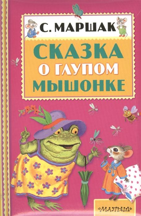 Маршак С. Сказка о глупом мышонке издательство аст книжка с пазлами сказка о глупом мышонке