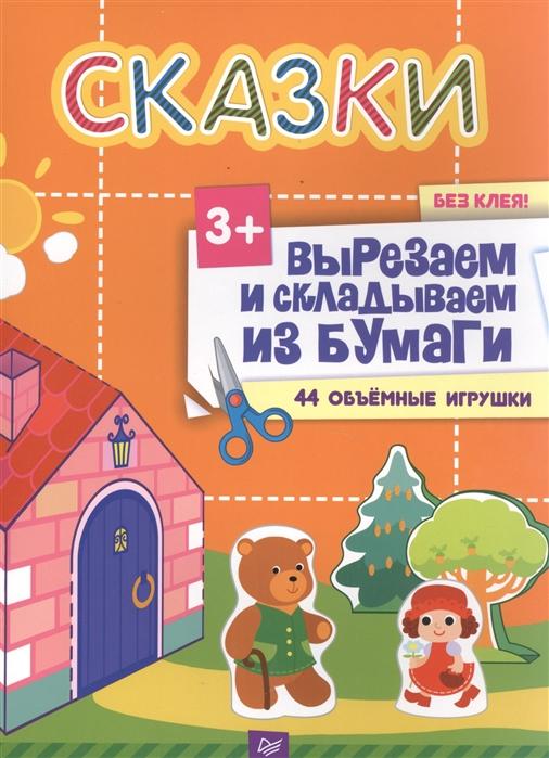Сафонова Ю. Сказки Вырезаем и складываем из бумаги Без клея 44 объемные игрушки цена