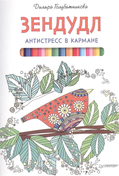 Голубятникова Д. Зендудл Антистресс в кармане