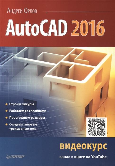 Орлов А. AutoCAD 2016 Строим фигуры Работаем со сплайнами Проставляем размеры Создаем типовые трехмерные тела видеокурс на YouTube