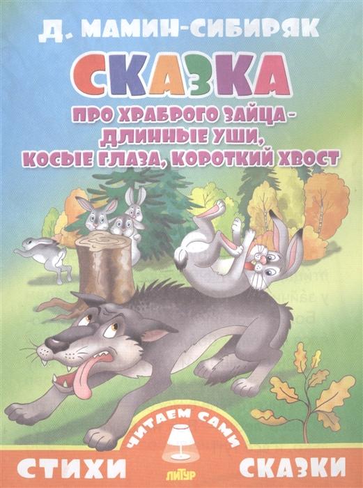 Сказка про храброго зайца - длинные уши косые глаза короткий хвост Для самостоятельного чтения Крупный шрифт Слова с ударениями