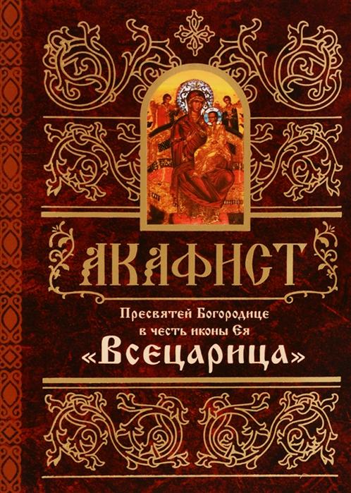 Акафист Пресвятей Богородице в честь иконы Ея Всецарица акафист пресвятей богородице в честь иконы ея спорительница хлебов