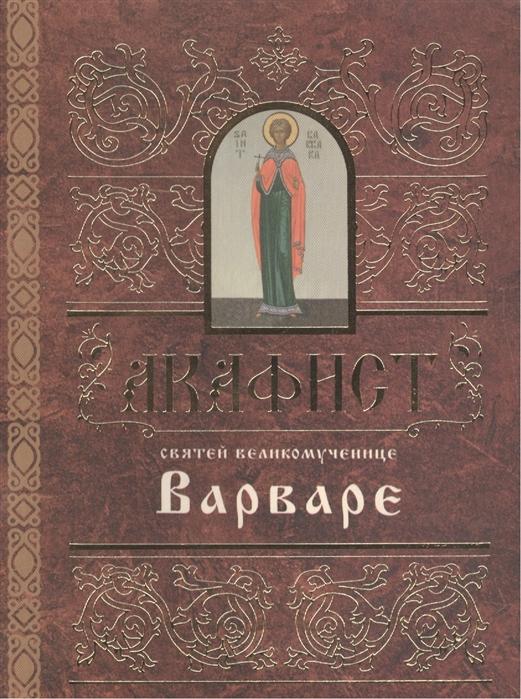 цены Мосилевич М. (отв. за вып.) Акафист святей великомученице Варваре