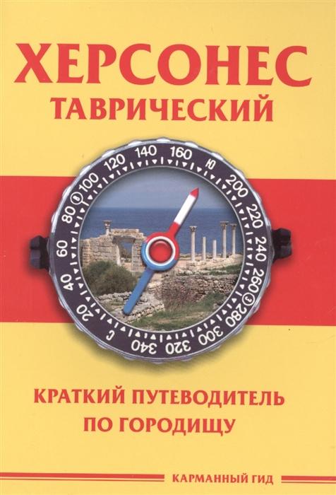 Херсонес Таврический Краткий путеводитель по городищу