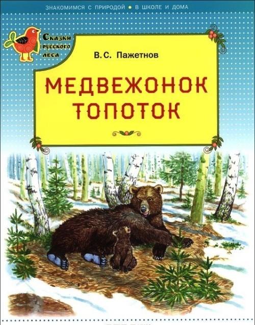 Пажетнов В. Медвежонок Топоток