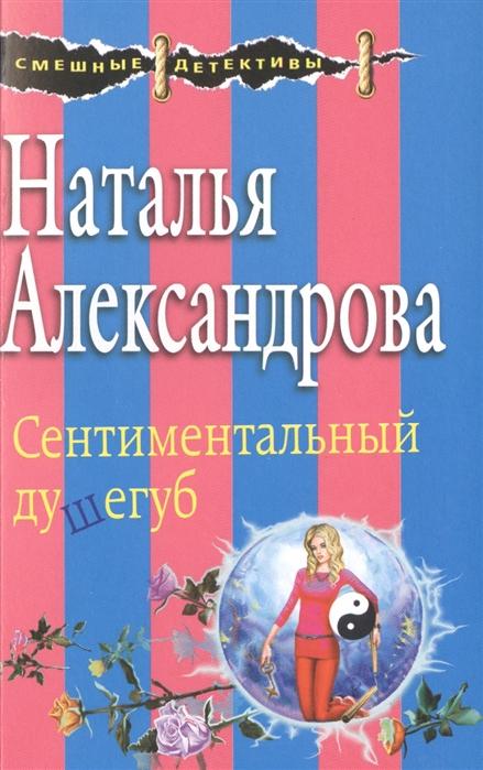 Александрова Н. Сентиментальный душегуб