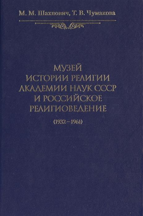 Шахнович М., Чумакова Т. Музей истории религии Академии наук СССР и российское религиоведение 1932-1961