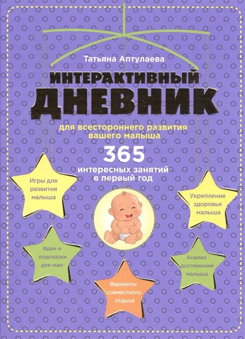 Аптулаева Т. Интерактивный дневник для всестороннего развития вашего малыша цена