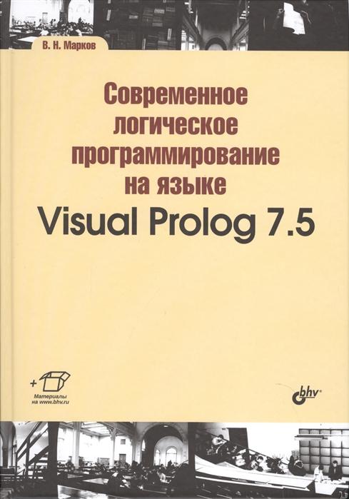 Марков В. Современное логическое программирование на языке Visual Prolog 7 5 Учебник адаменко анатолий логическое программирование и visual prolog в подлиннике