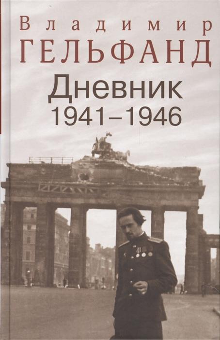 Будницкий О., Воронина Т. (сост.) Владимир Гельфанд Дневник 1941-1946