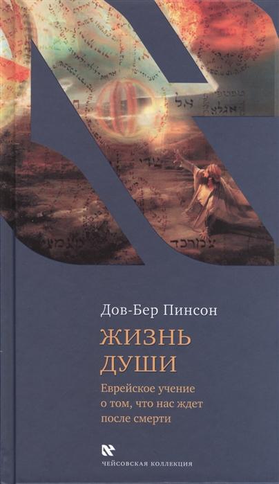 Пинсон Д.-Б. Жизнь души Еврейское учение о том что нас ждет после смерти