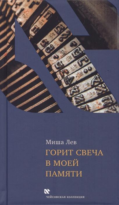 Лев М. Горит свеча в моей памяти кнудсен м лев в библиотеке