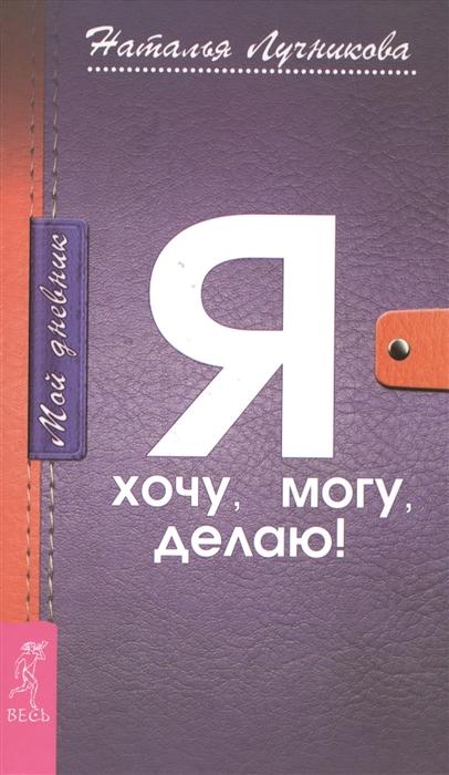 Лучникова Н. Мой дневник Я хочу я могу я делаю мой дневник бабочки