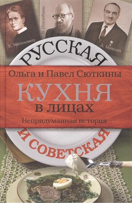 Русская и советская кухня в лицах Непридуманная история